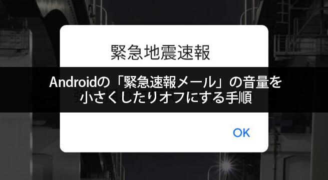 Androidの「緊急速報メール」の音量を小さくしたりオフにする手順