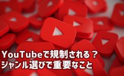YouTubeでもYMYLとEATは注意すべき?規制対象となるかもなジャンル