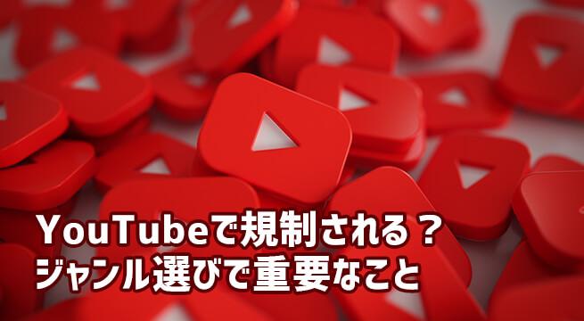 YouTubeでもYMYLとEATは注意すべき?規制の対象となるジャンルとは