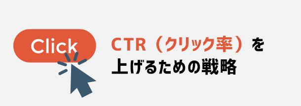 クリック率(CTR)を上げる戦略