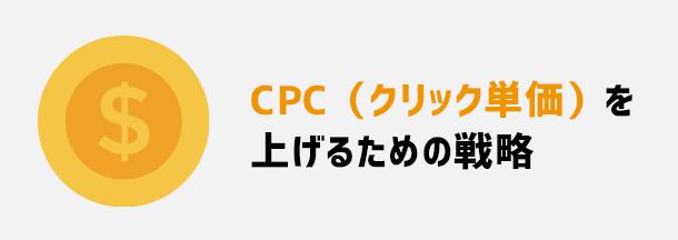 CPC(クリック単価)を 上げるための戦略