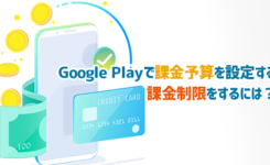 Google Playで課金予算を設定する&課金制限・上限を設定するには?
