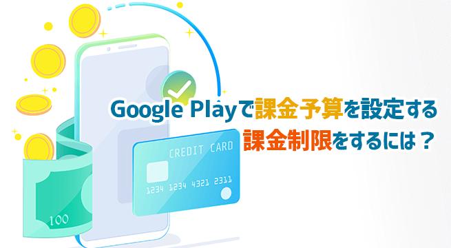Google Playで課金予算を設定する&課金制限をするには?