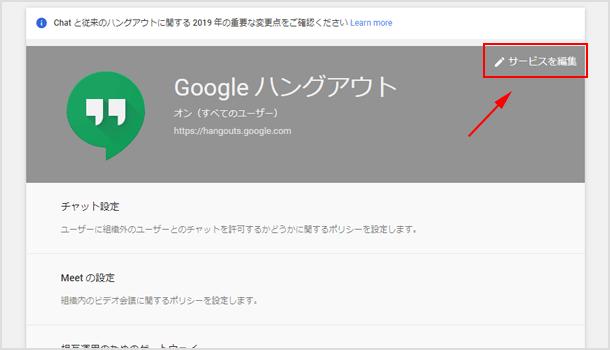 google ハング アウト ミート