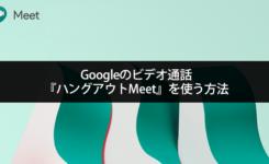 Googleのビデオ通話『ハングアウトMeet』を使う方法と手順