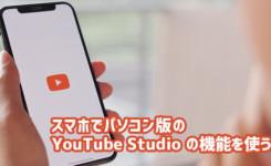 スマホでパソコン版の YouTube Studio の機能を使う方法は簡単!