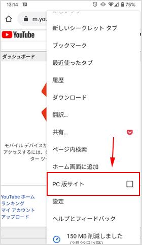 PC 版サイト