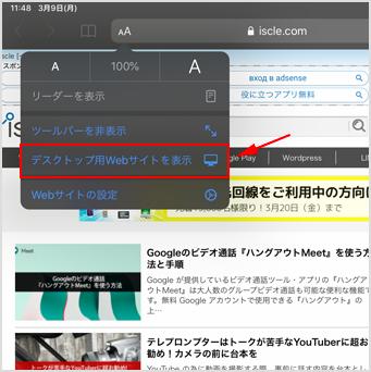スマホの Safari ブラウザでパソコン版を表示