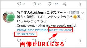 画像が pic.twitter.com/**** のように置き換わってい
