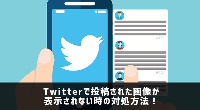 Twitterで投稿された画像が表示されない&URLになる時の対処方法!