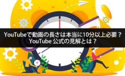 YouTubeで動画の長さは本当に10分以上必要?公式の見解とは?
