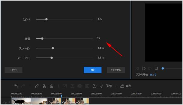 動画&音源の音量やスピードを変更する