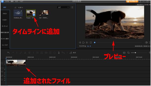 動画1つを画面下部のタイムラインに追加