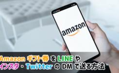 Amazonギフト券をLINEやインスタ・TwitterのDMで送る方法