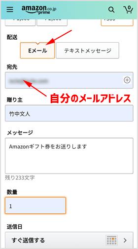 自分のメールアドレスを入れる