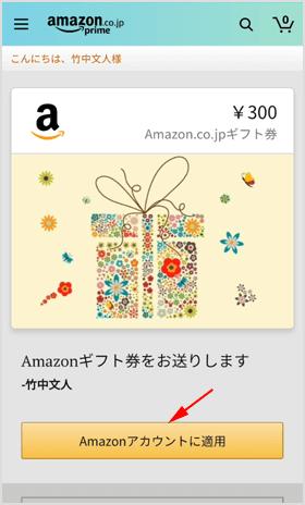 Amazon ギフト券を自分のアカウントに追加