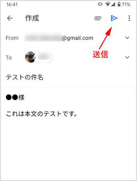 Gmail アプリのメール作成