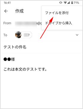 Gmail アプリでファイルを添付する