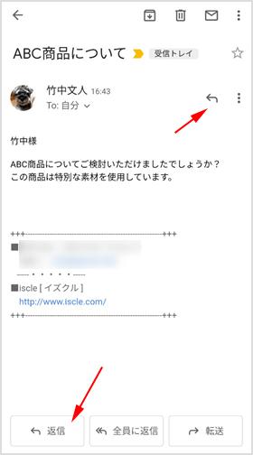 Gmail アプリでメール返信