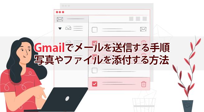 Gmailでメールを送信する手順と写真やファイルを添付する方法