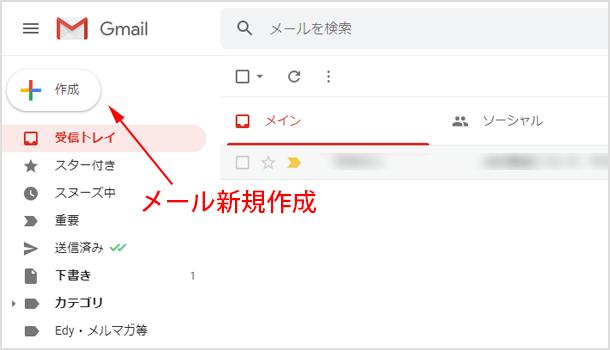 Gmail 新規メール作成