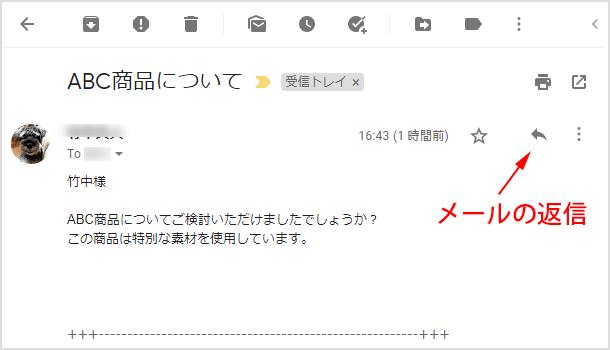 Gmail でメールの返信をする