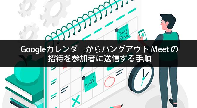 Googleカレンダーからハングアウト Meetの招待を参加者に送信する手順