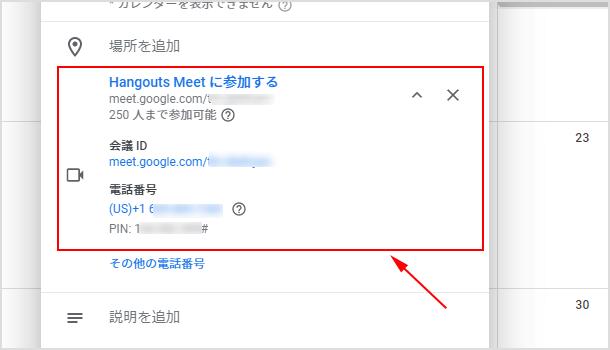 Hangouts Meet に参加する