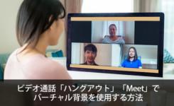 「Google Meet」でバーチャル背景やぼかし機能を使用する方法