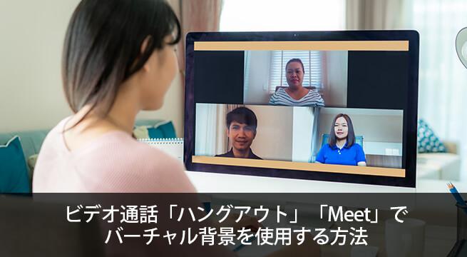 ビデオ通話「ハングアウト」「Meet」でバーチャル背景を使用する方法