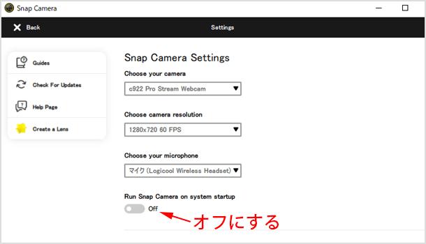 Snap Camera が自動で起動しないようにする