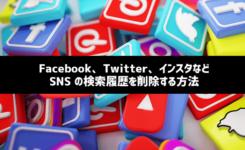 Facebook、Twitter、インスタアプリの検索履歴を削除する方法