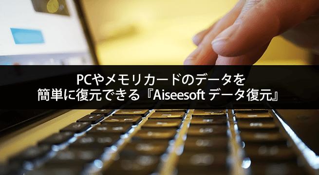 PCやメモリカードのデータを簡単に復元できるソフト『Aiseesoft データ復元』