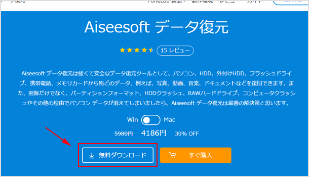 Aiseesoft データ復元のダウンロード