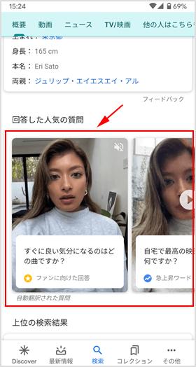 Google 検索でcameosの動画が表示された例