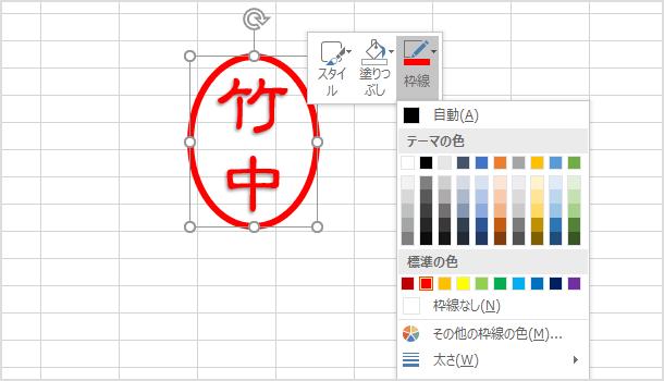 色を赤色に変更