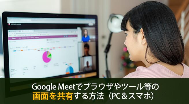 Google Meetでブラウザやツール等の画面を共有する方法(PC&スマホ)