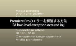 Premiere Proのエラー『A low-level exception occured in』を解消する方法