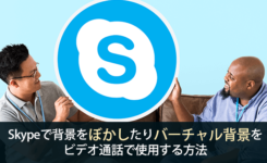 Skypeで背景をぼかしたりバーチャル背景をビデオ通話で使用する方法