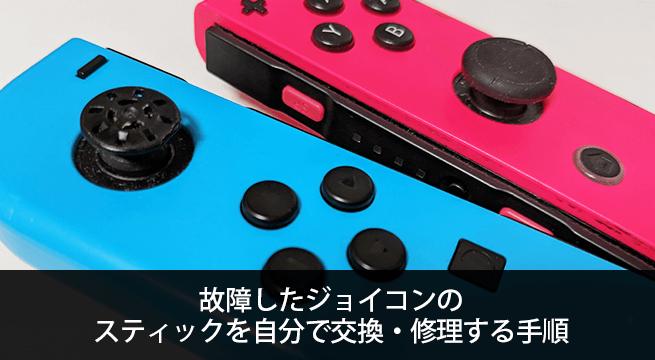 Nintendo Switch の故障したジョイコン(左/右)のスティックを自分で交換・修理する手順