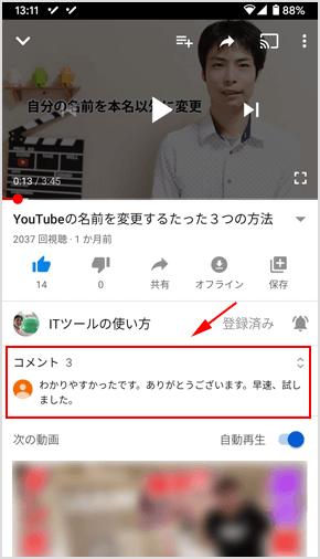 YouTube アプリでコメントが先に表示
