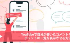 YouTubeで自分が書いたコメントやチャットの一覧を表示させる方法