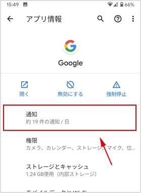 Google アプリの通知設定