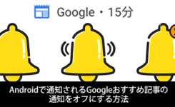 Androidで通知されるGoogleおすすめ記事(Discover)の通知をオフにする方法