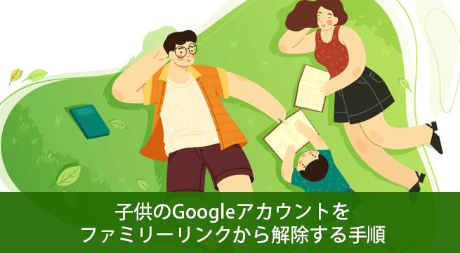 子供のGoogleアカウントをファミリーリンクから解除する手順