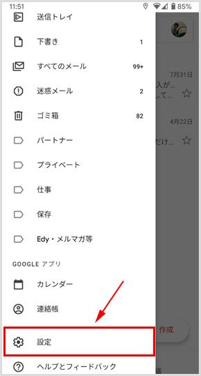 Gmail アプリのメニュー内の[設定]をタップ