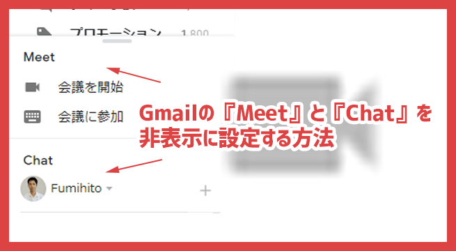 Gmailの『Meet』と『Chat』を非表示に設定する方法
