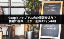 Googleマップでお店の情報が違う?情報の編集・追加・削除を行う手順