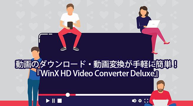 動画のダウンロード・動画変換が手軽に簡単!『WinX HD Video Converter Deluxe』