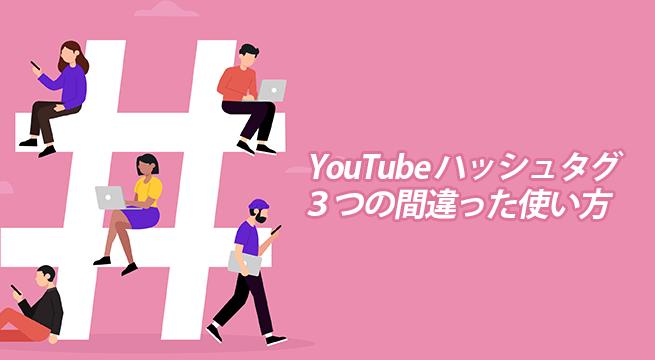 YouTube ハッシュタグの間違った3つの使い方